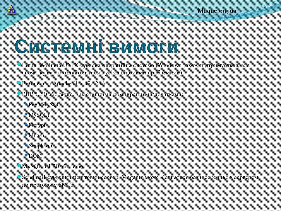 Системні вимоги Linux або інша UNIX-сумісна операційна система (Windows також...
