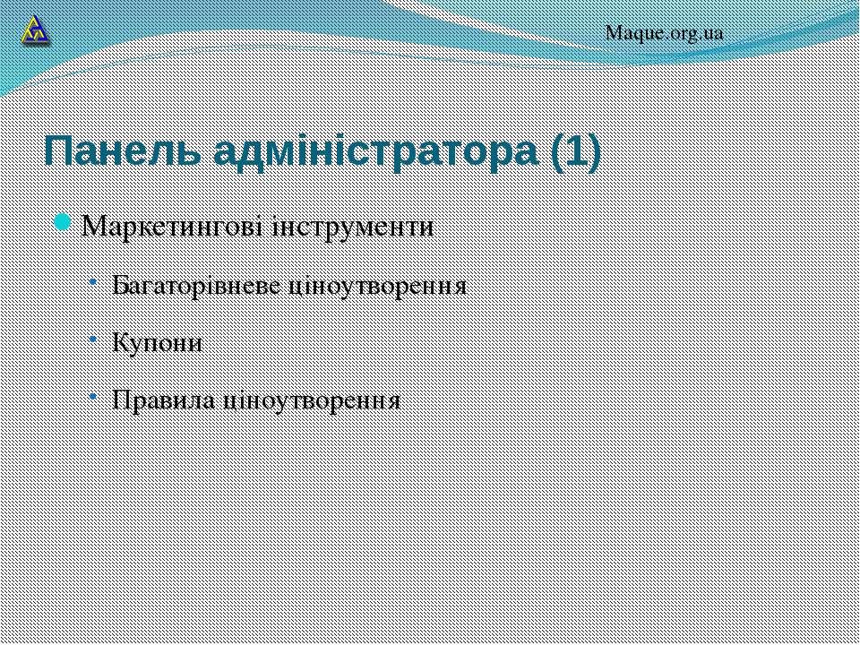 Панель адміністратора (1) Маркетингові інструменти Багаторівневе ціноутворенн...