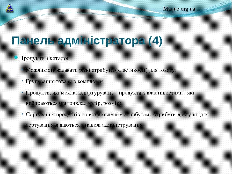 Панель адміністратора (4) Продукти і каталог Можливість задавати різні атрибу...