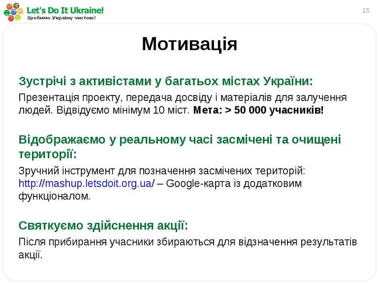 * Мотивація Зустрічі з активістами у багатьох містах України: Презентація про...