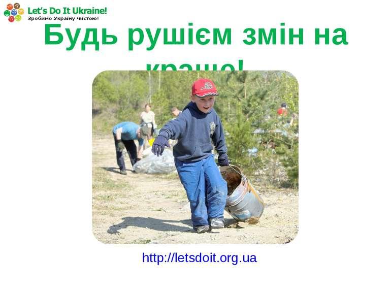 Будь рушієм змін на краще! http://letsdoit.org.ua