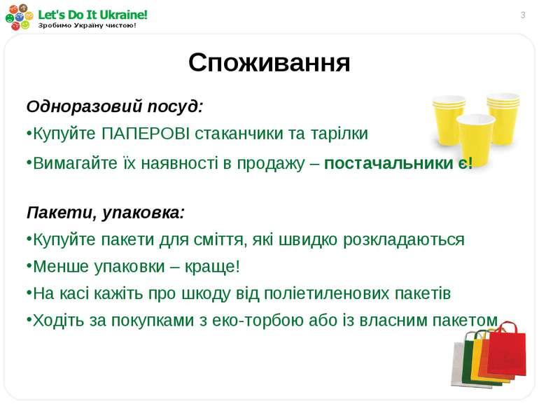 * Споживання Одноразовий посуд: Купуйте ПАПЕРОВІ стаканчики та тарілки Вимага...