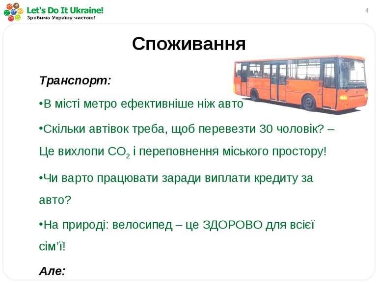 * Споживання Транспорт: В місті метро ефективніше ніж авто Скільки автівок тр...