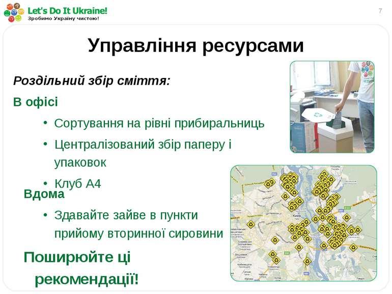 * Управління ресурсами Роздільний збір сміття: В офісі Сортування на рівні пр...