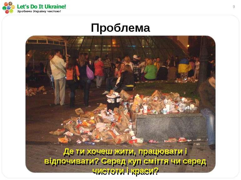 * Проблема Де ти хочеш жити, працювати і відпочивати? Серед куп сміття чи сер...
