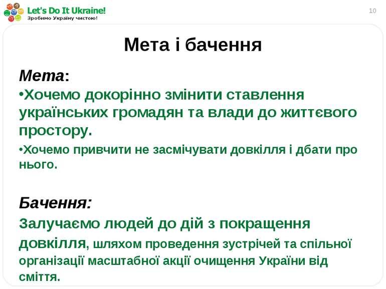 * Мета і бачення Мета: Хочемо докорінно змінити ставлення українських громадя...