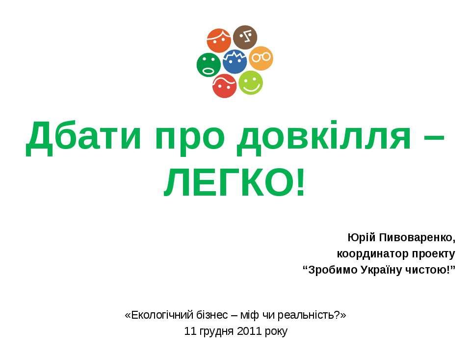 """Дбати про довкілля – ЛЕГКО! Юрій Пивоваренко, координатор проекту """"Зробимо Ук..."""