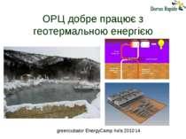 ОРЦ добре працює з геотермальною енергією greencubator EnergyCamp Київ 2010