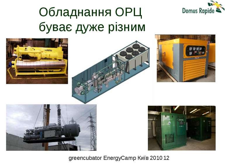 Обладнання ОРЦ буває дуже різним greencubator EnergyCamp Київ 2010