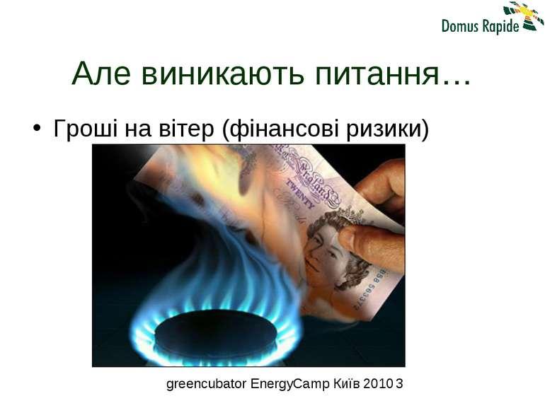 Але виникають питання… Гроші на вітер (фінансові ризики) greencubator EnergyC...
