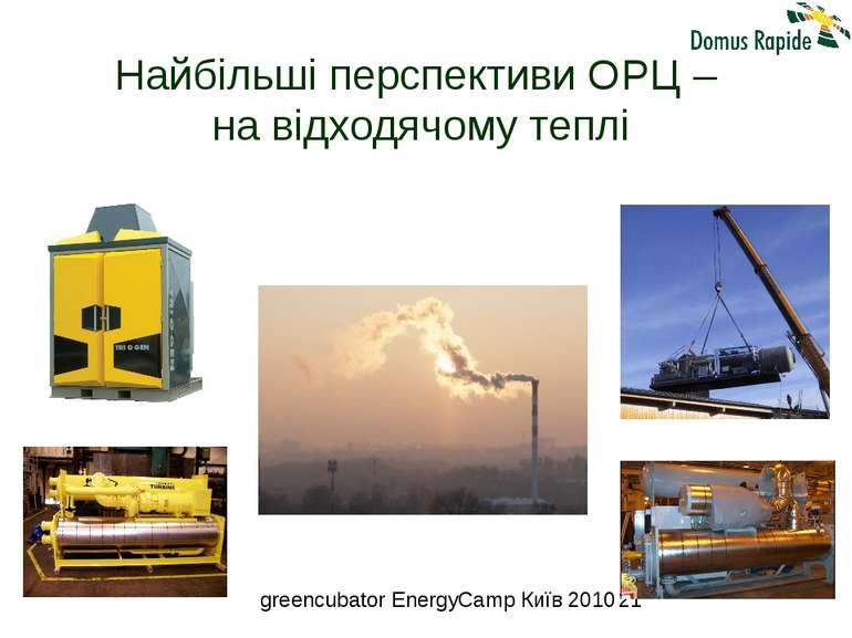 Найбільші перспективи ОРЦ – на відходячому теплі greencubator EnergyCamp Київ...