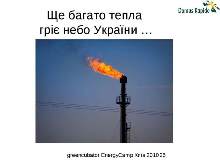 Ще багато тепла гріє небо України … greencubator EnergyCamp Київ 2010