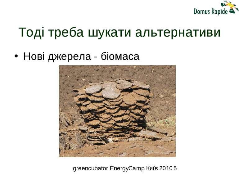 Тоді треба шукати альтернативи Нові джерела - біомаса greencubator EnergyCamp...