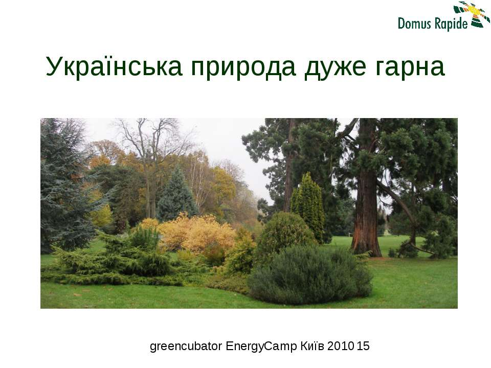 Українська природа дуже гарна greencubator EnergyCamp Київ 2010