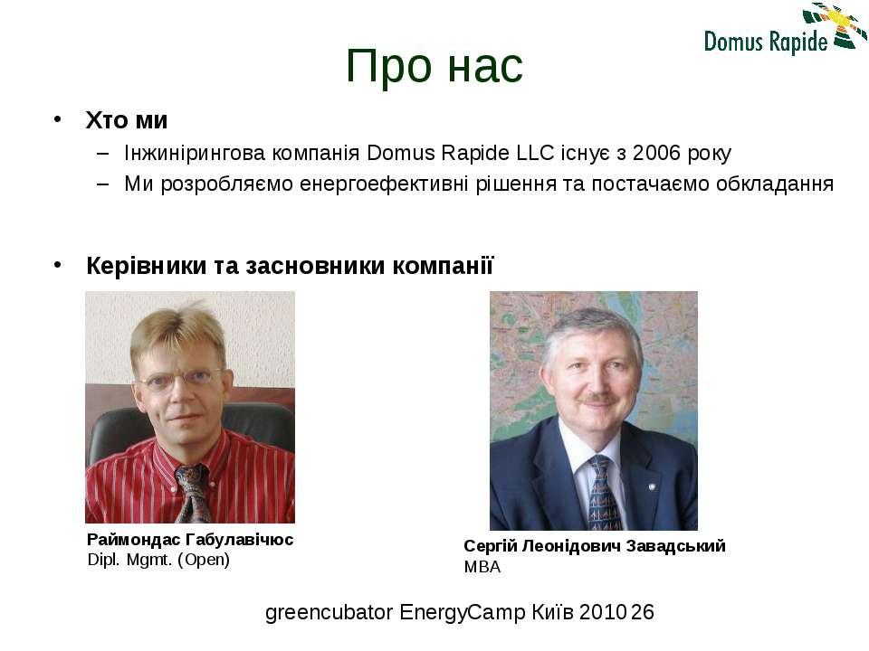 Про нас Хто ми Інжинірингова компанія Domus Rapide LLC існує з 2006 року Ми р...