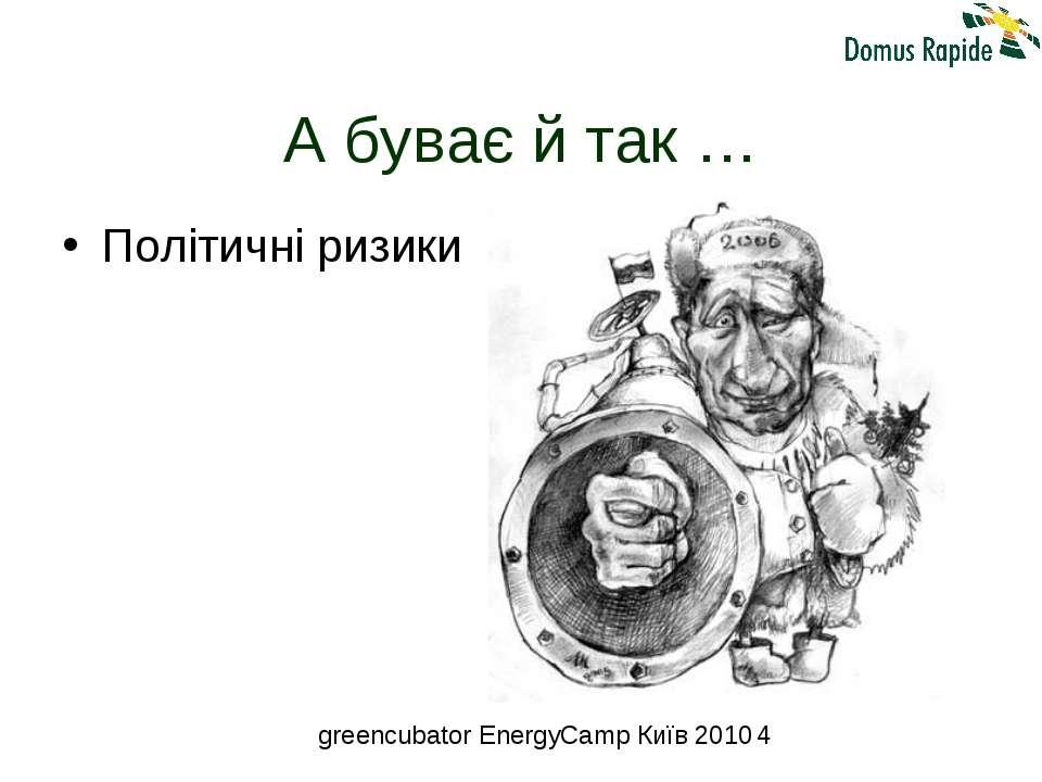 А буває й так … Політичні ризики greencubator EnergyCamp Київ 2010