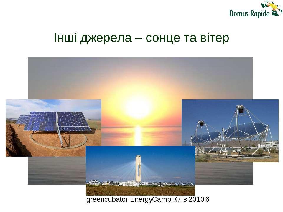 Інші джерела – сонце та вітер greencubator EnergyCamp Київ 2010