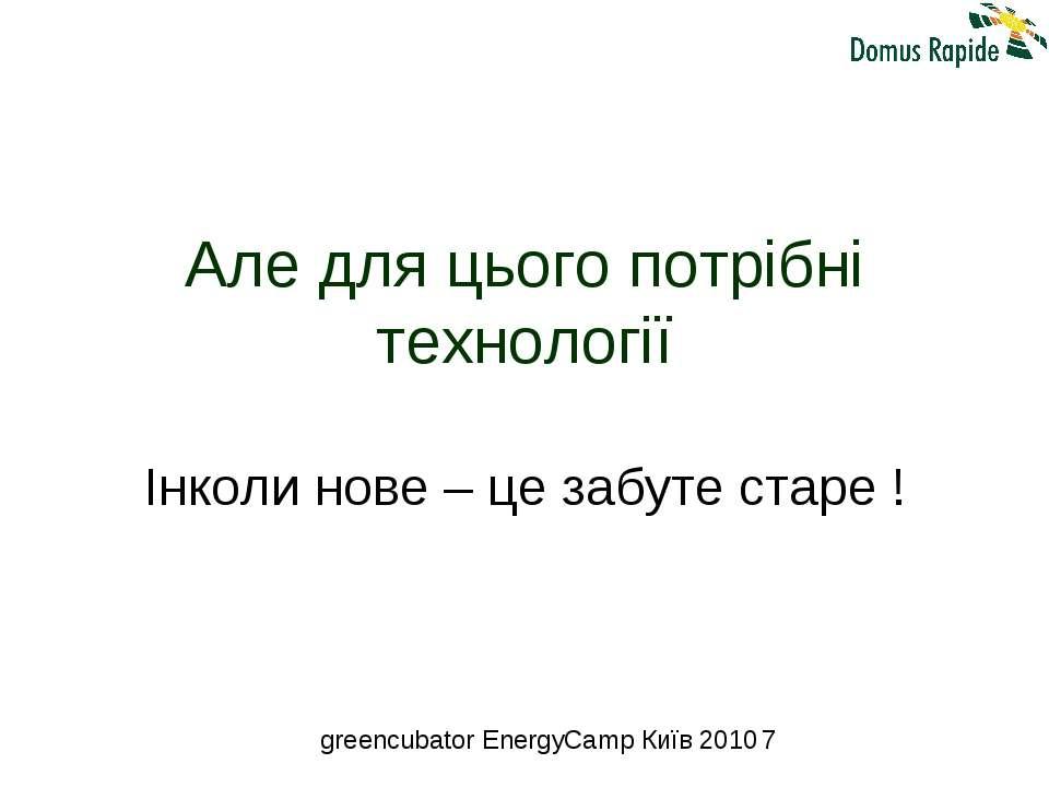 Але для цього потрібні технології Інколи нове – це забуте старе ! greencubato...