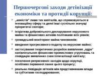 """Першочергові заходи детінізації економіки та протидії корупції: """"амністія"""" ли..."""