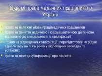 Окремі права медичних працівників в Україні право на належні умови праці меди...