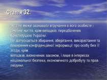 Стаття 32. Ніхто не може зазнавати втручання в його особисте і сімейне життя,...