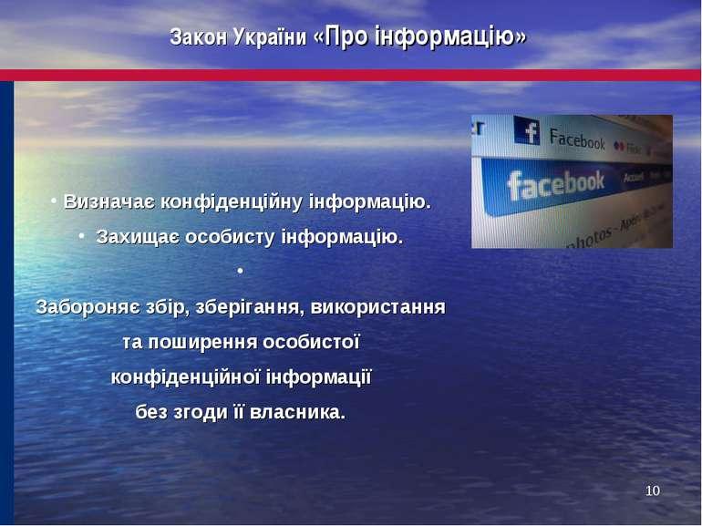 * Закон України «Про інформацію» Визначаєконфіденційнуінформацію. Захищає ...