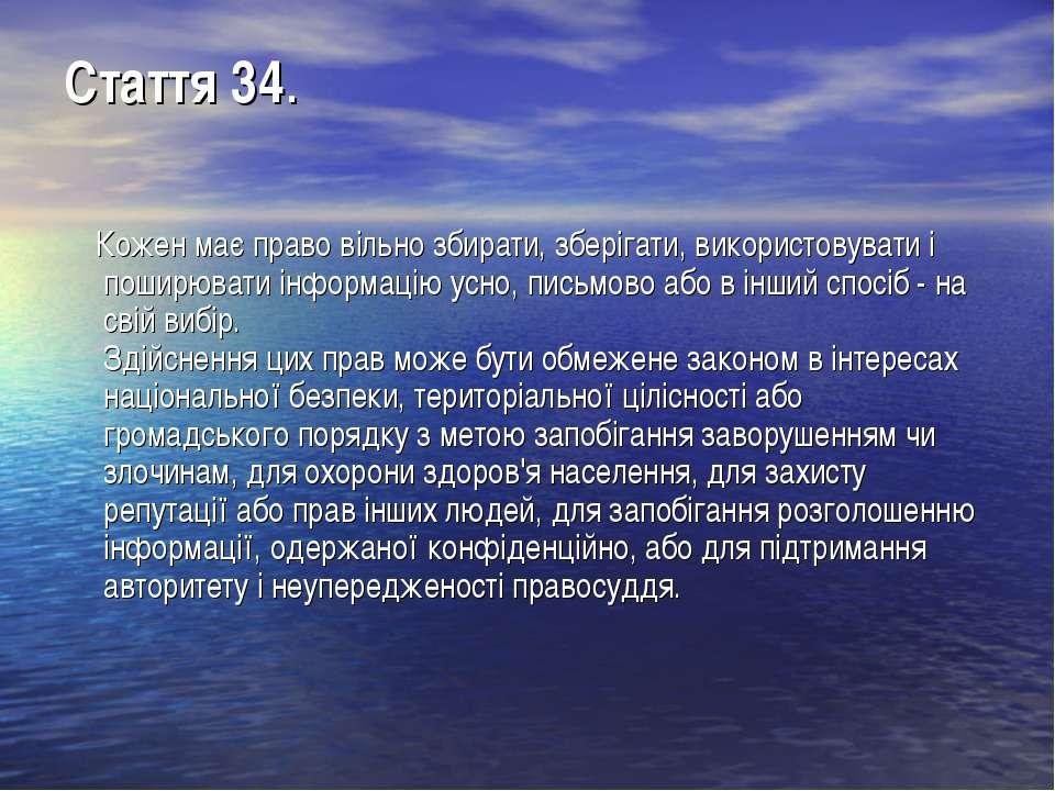 Стаття 34. Кожен має право вільно збирати, зберігати, використовувати і пошир...