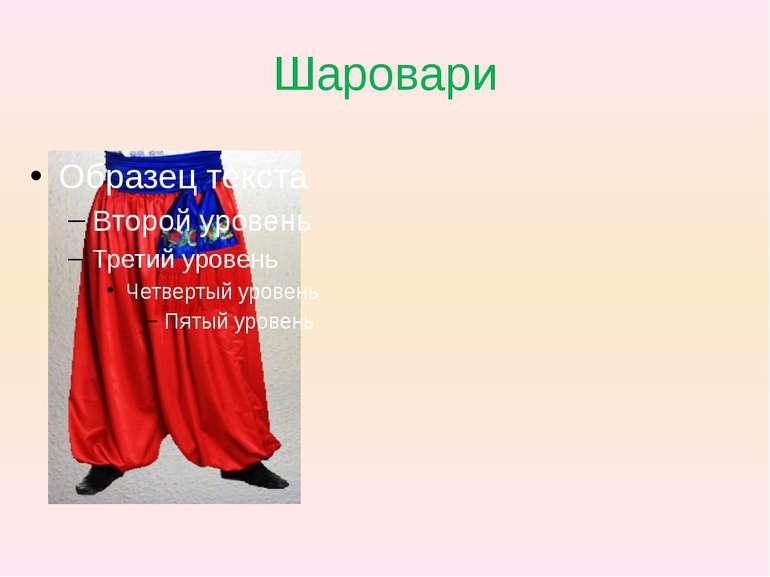 Шаровари