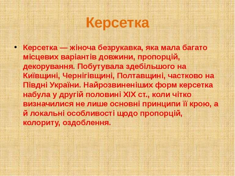 Керсетка Керсетка — жіноча безрукавка, яка мала багато місцевих варіантів дов...