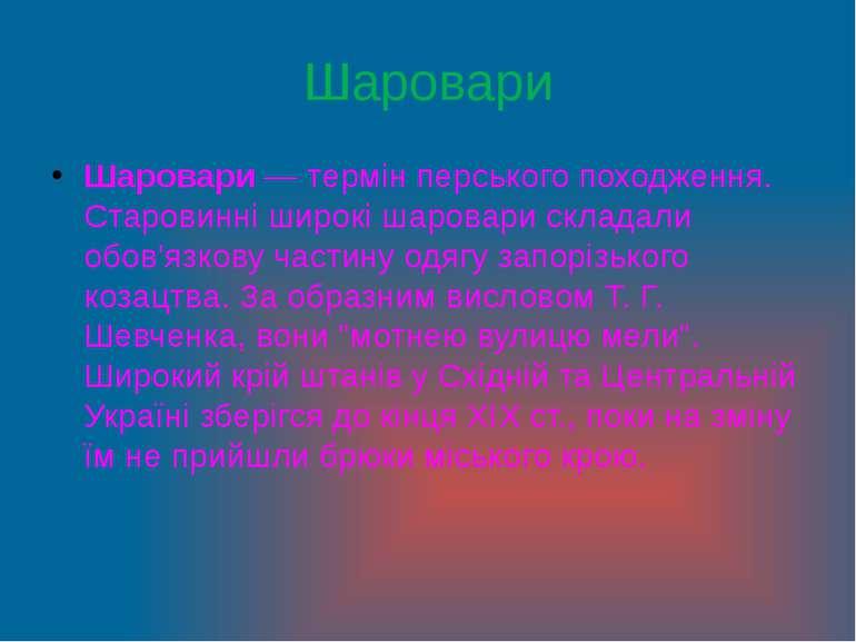 Шаровари Шаровари — термін перського походження. Старовинні широкі шаровари с...