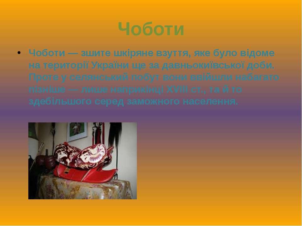 Чоботи Чоботи — зшите шкіряне взуття, яке було відоме на території України ще...