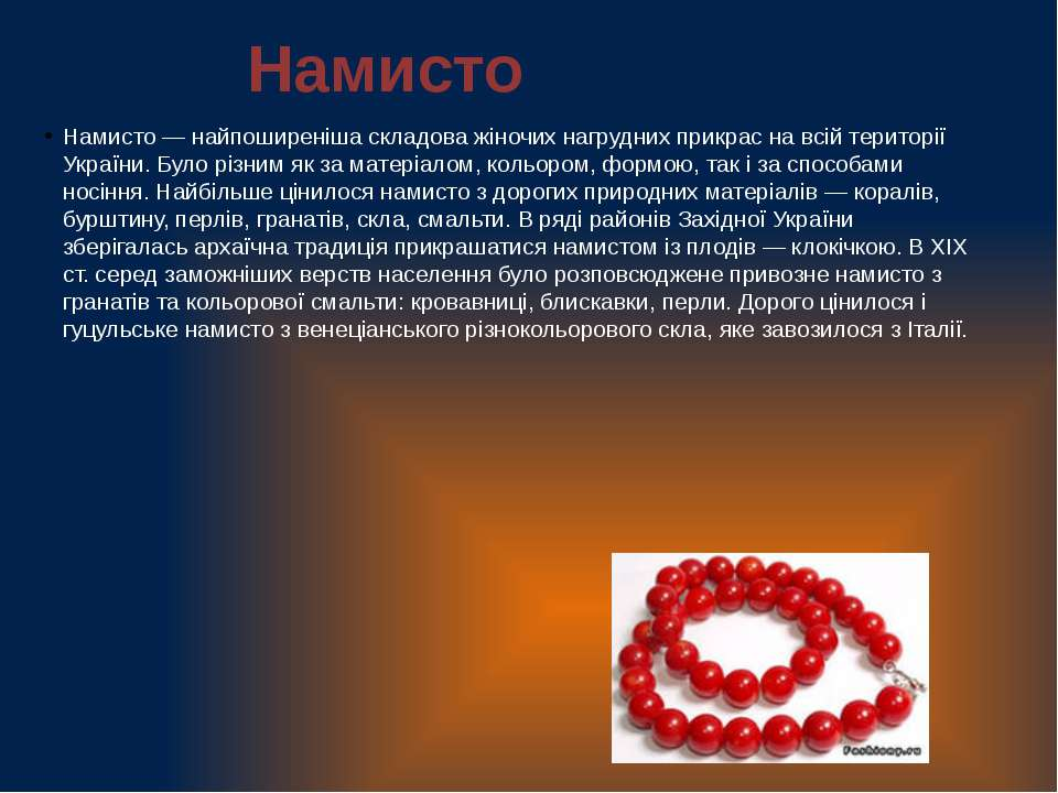 Намисто Намисто — найпоширеніша складова жіночих нагрудних прикрас на всій те...
