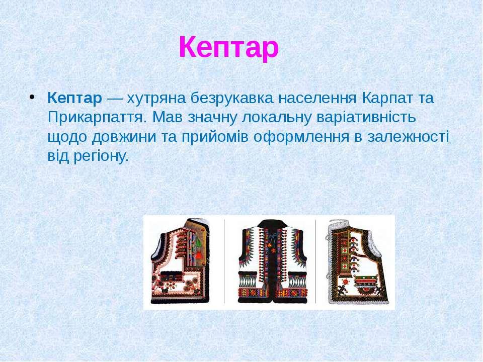 Кептар Кептар — хутряна безрукавка населення Карпат та Прикарпаття. Мав значн...