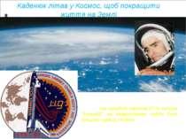 """На офіційній емблемі 87-го запуску """"Колумбії"""" на навколоземну орбіту було вмі..."""