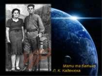Мати та батько Л. К. Каденюка