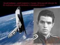 Леонід Каденюк: «Щоб полетіти у Космос, дописав собі один рік, бо до льотного...