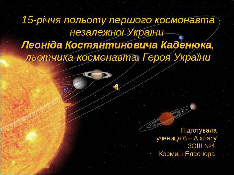 15-річчя польоту першого космонавта незалежної України Леоніда Костянтиновича...