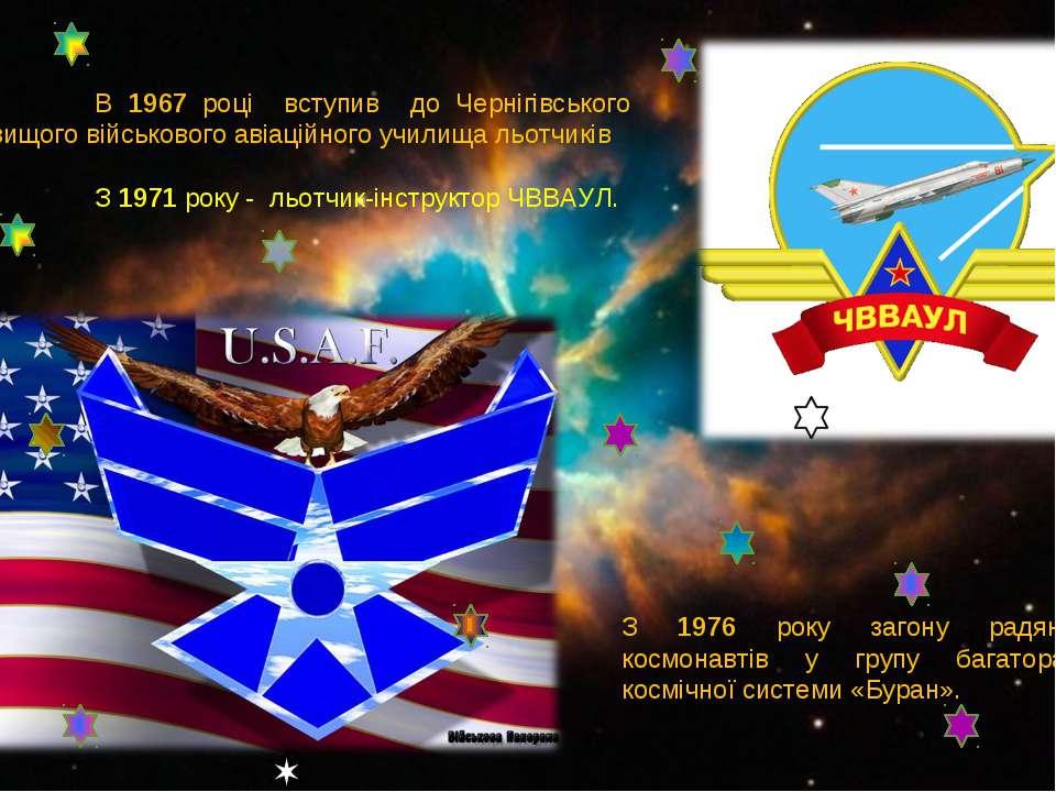 В 1967 році вступив до Чернігівського вищого військового авіаційного училища ...