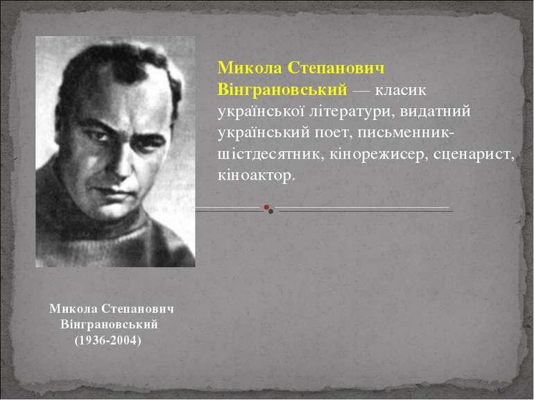 Микола Степанович Вінграновський (1936-2004) Микола Степанович Вінграновськ...