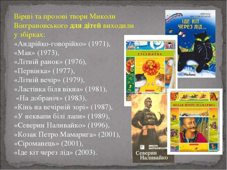 Вірші та прозові твори Миколи Вінграновськогодля дітейвиходили у збірках: «...