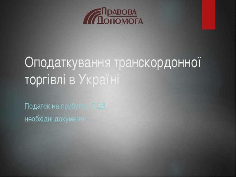 Оподаткування транскордонної торгівлі в Україні Податок на прибуток, ПДВ, нео...