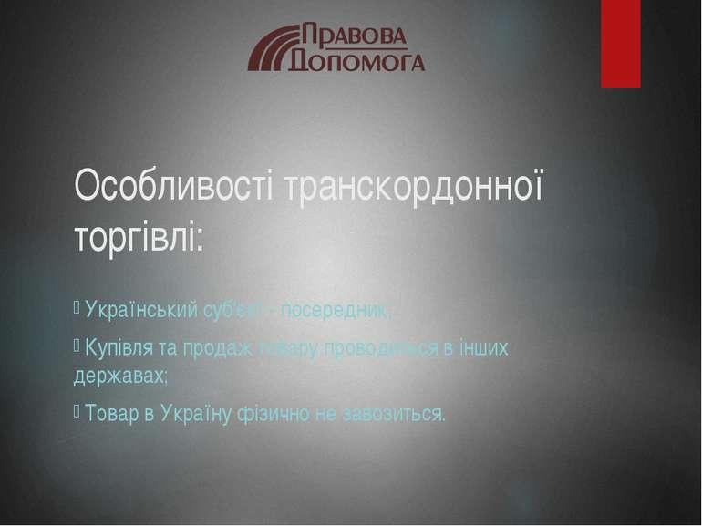 Особливості транскордонної торгівлі: Український суб'єкт - посередник; Купівл...