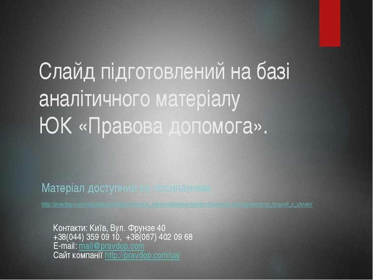 Слайд підготовлений на базі аналітичного матеріалу ЮК «Правова допомога». Мат...