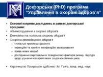 Основні напрями досліджень в рамках докторської програми: Адміністрування в о...