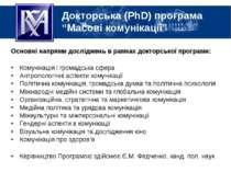 Основні напрями досліджень в рамках докторської програми: Комунікація і грома...