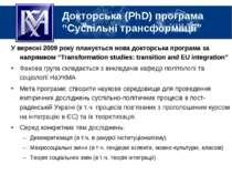"""У вересні 2009 року планується нова докторська програма за напрямком """"Transfo..."""