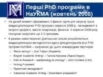 Перші PhD програми в НаУКМА (жовтень 2008) На даний момент сформовано 3 фахов...