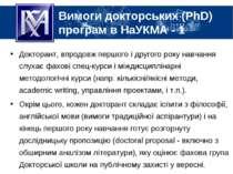 Вимоги докторських (PhD) програм в НаУКМА - 1 Докторант, впродовж першого і д...