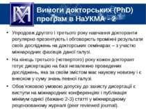 Вимоги докторських (PhD) програм в НаУКМА - 2 Упродовж другого і третього рок...