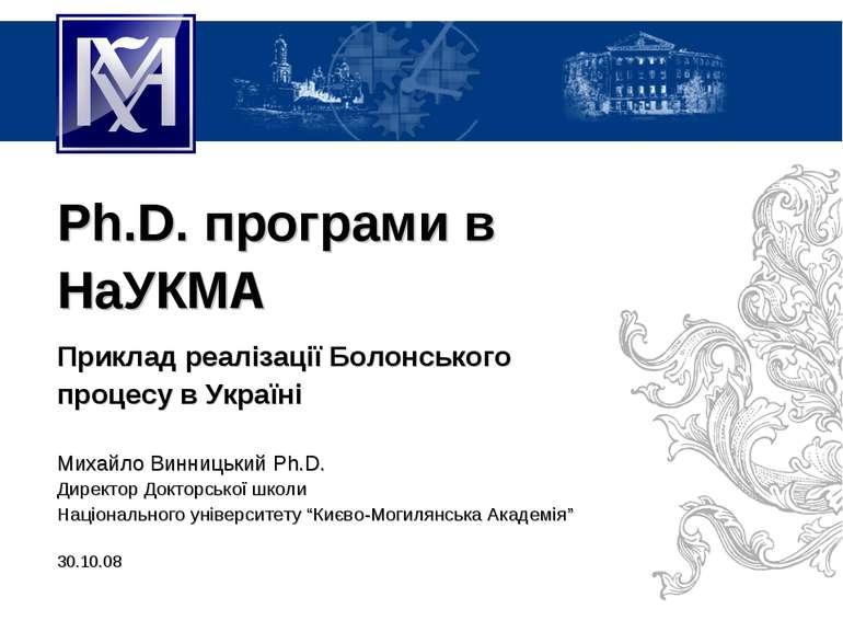 Ph.D. програми в НаУКМА Приклад реалізації Болонського процесу в Україні Миха...